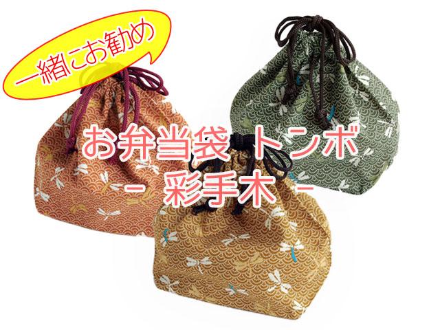 彩手木お弁当袋