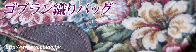 ゴブラン織りバッグ