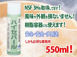 食品離型油ハイセパール550ml
