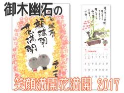 御木幽石笑顔満開花満開2017カレンダー