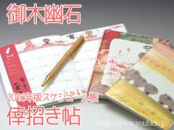 御木幽石倖招き帖2016