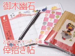 御木幽石倖招き帖2017手帳