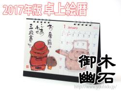 御木幽石卓上絵暦2017カレンダー